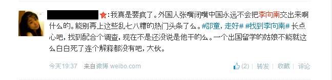 One user on Weibo, the Chinese version of Twitter, criticized people for speculating on the investigation on social media without evidence. Although the user notes that police have not accused or charged Li Xiangnan with any misdoings, she writes that she hopes he will be found and will cooperate with the investigation. There needs to be an explanation for the death of Shao, she wrote.